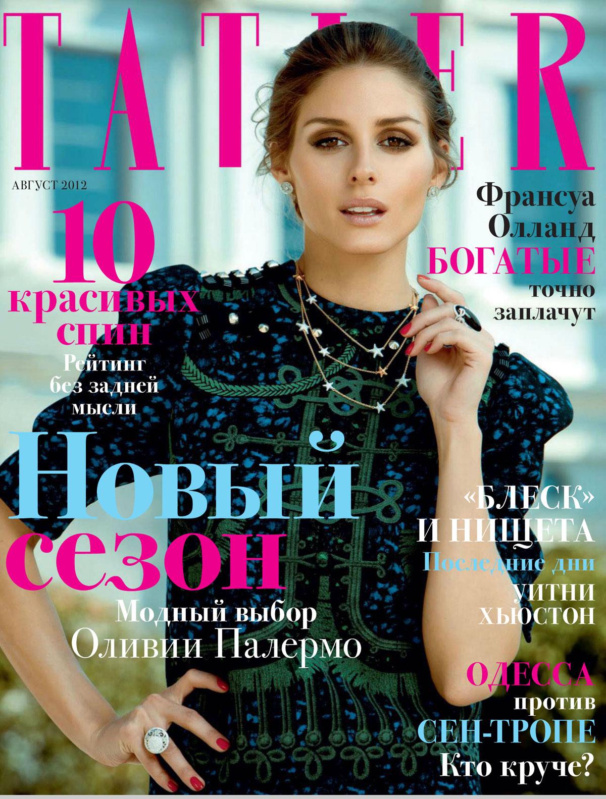 Модный журнал в картинках