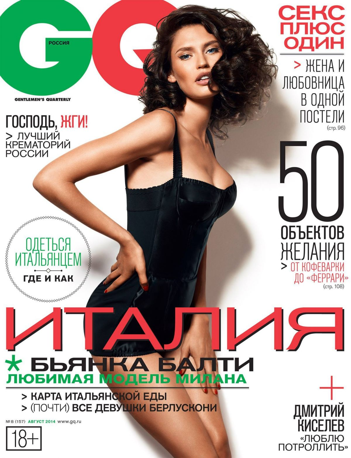 BIANCA BALTI in GQ Magazine, Russia August 2014 Issue