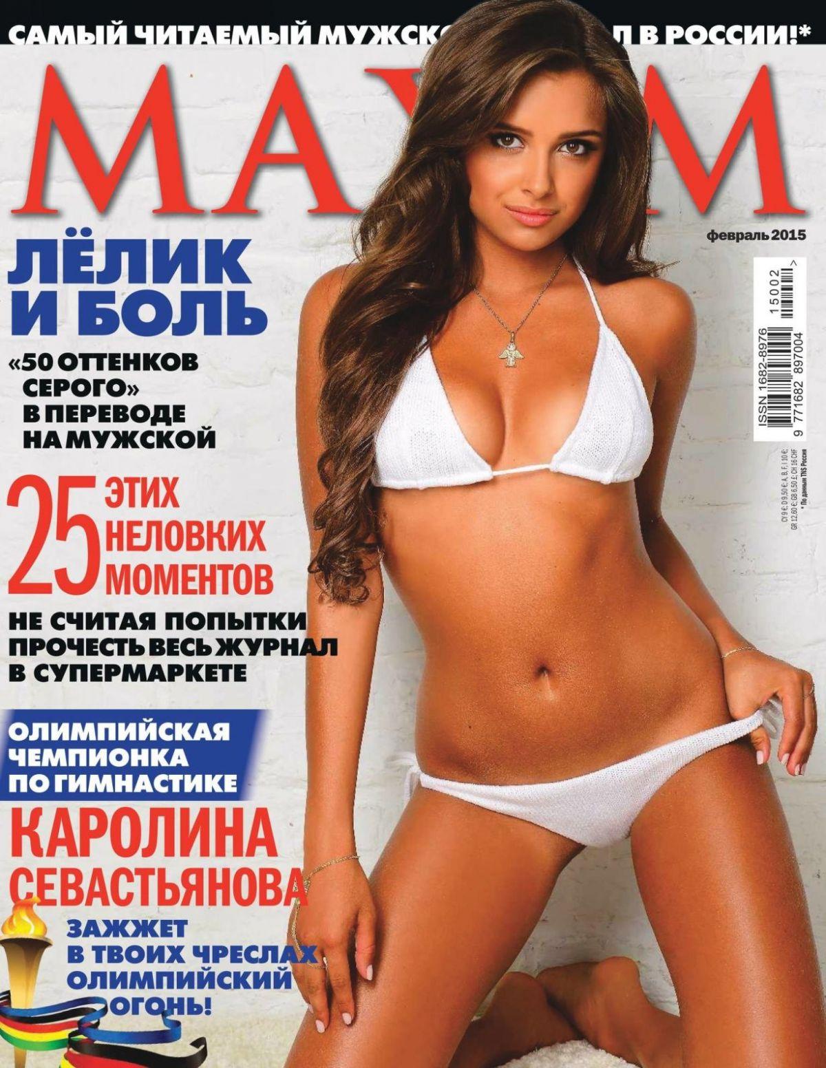 Фото девушек русских из журнала максим