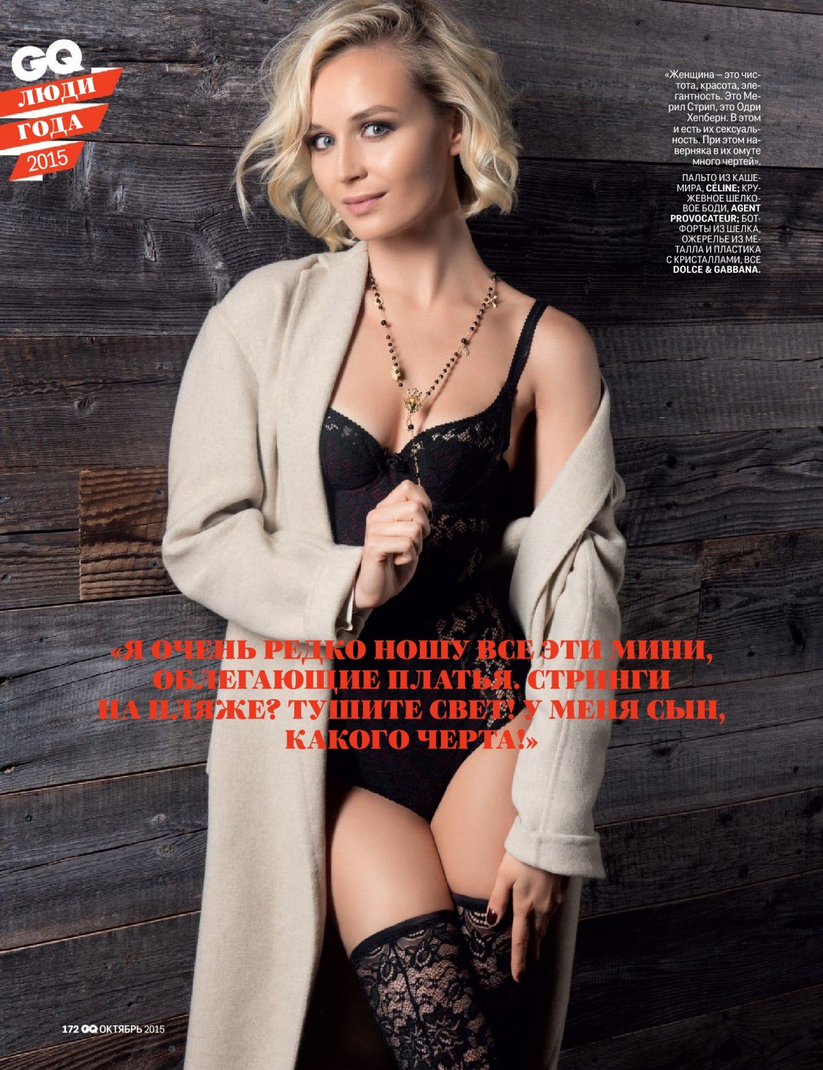 POLINA GAGARINA in GQ Magaine, Russia October 2015 Issue