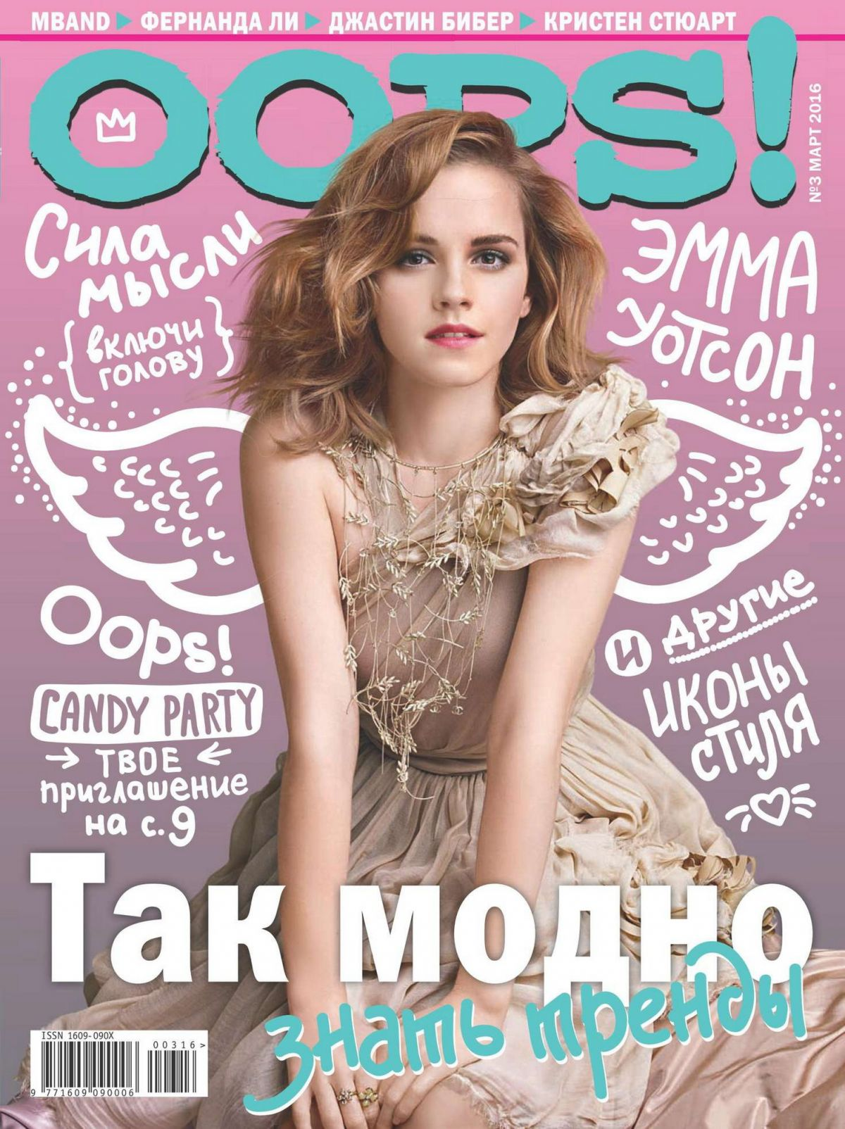 EMMA WATSON in Oops Magazine, Russia March 2016 Issue