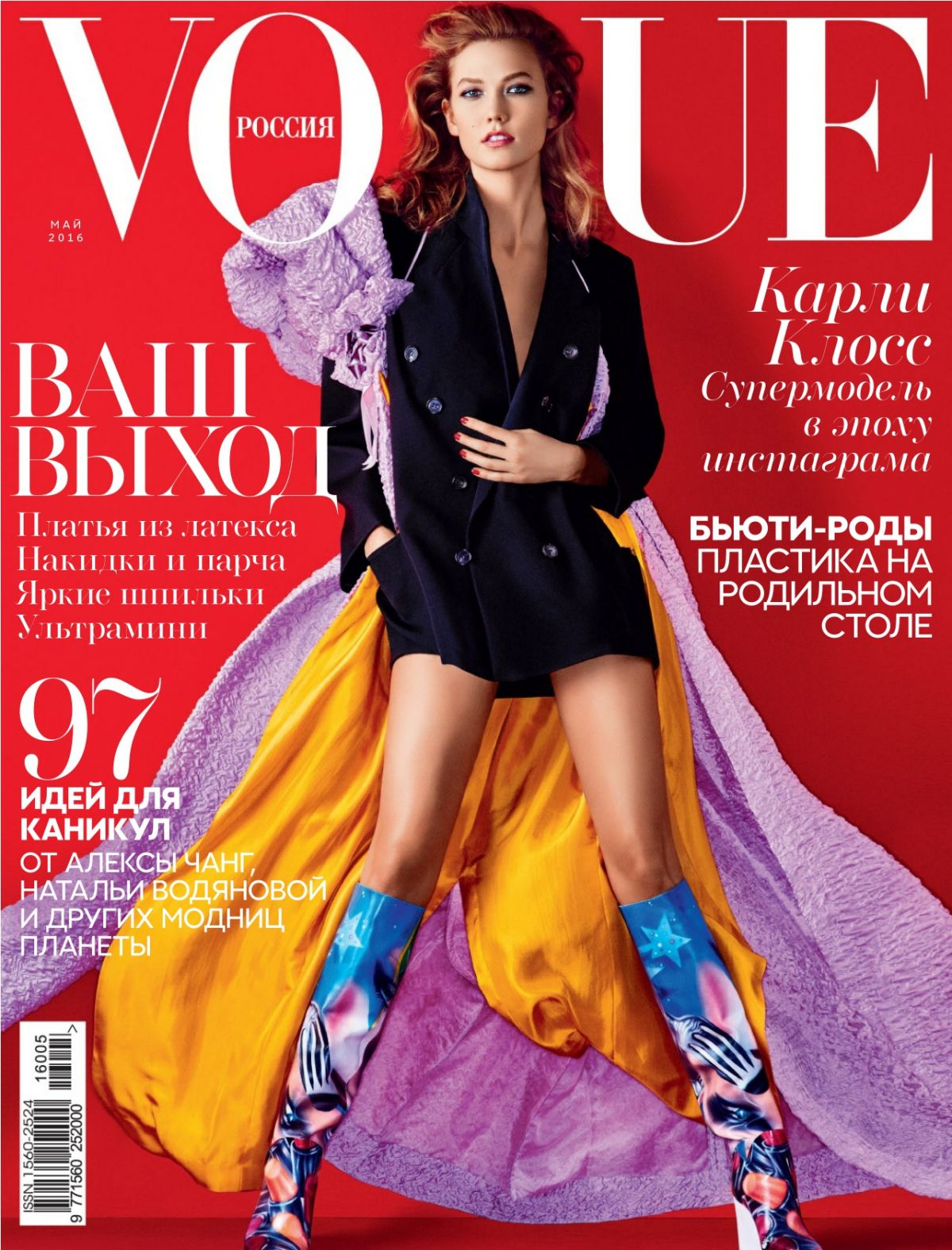 KARLIE KLOSS in Vogue Magazine, Russia May 2016 Issue