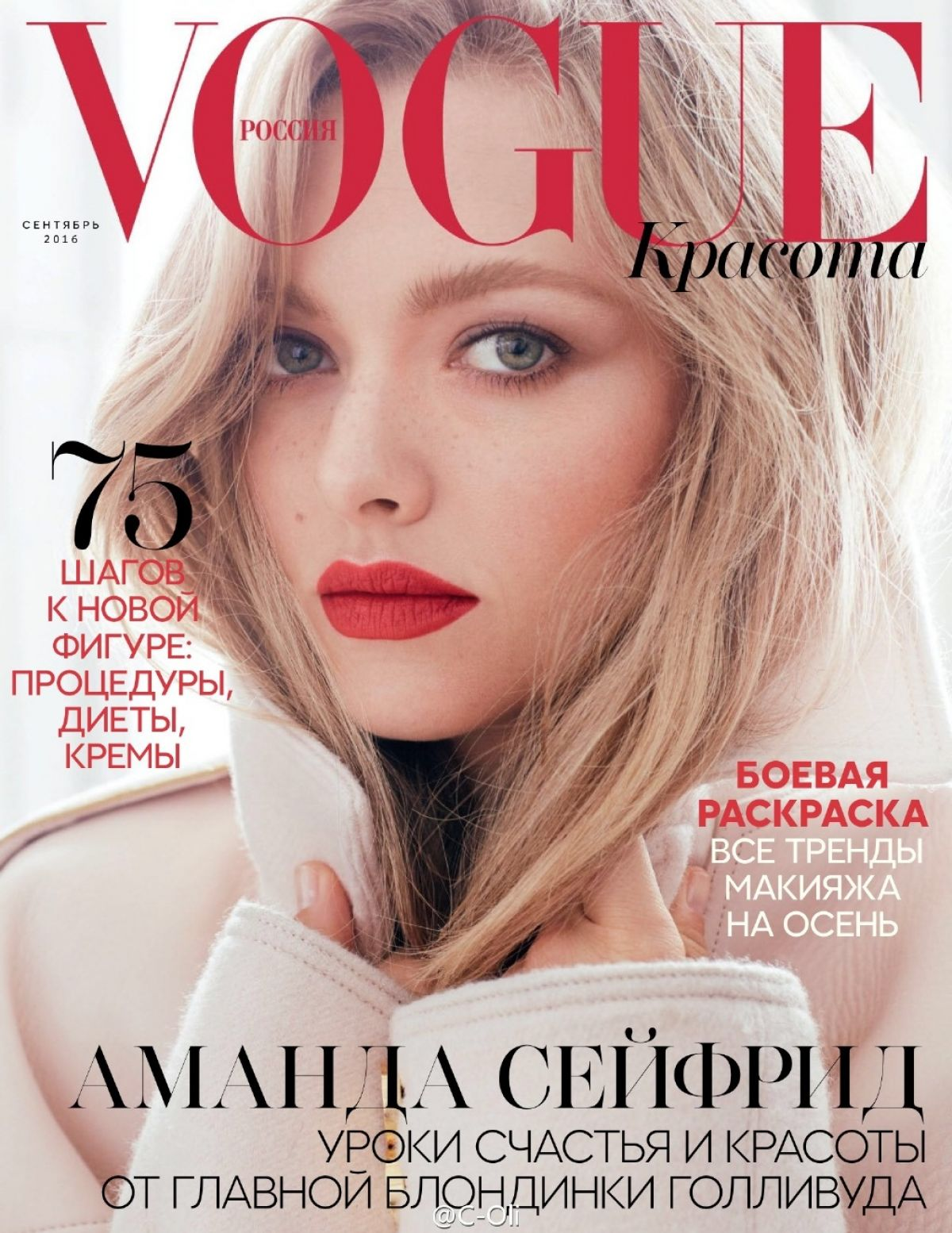 AMANDA SEYFRIED in Vogue Magazine, Russia September 2016