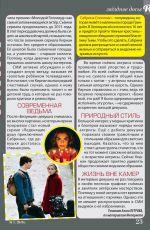 KIERNAN SHIPKA in Volshebni Magazine, January 2019