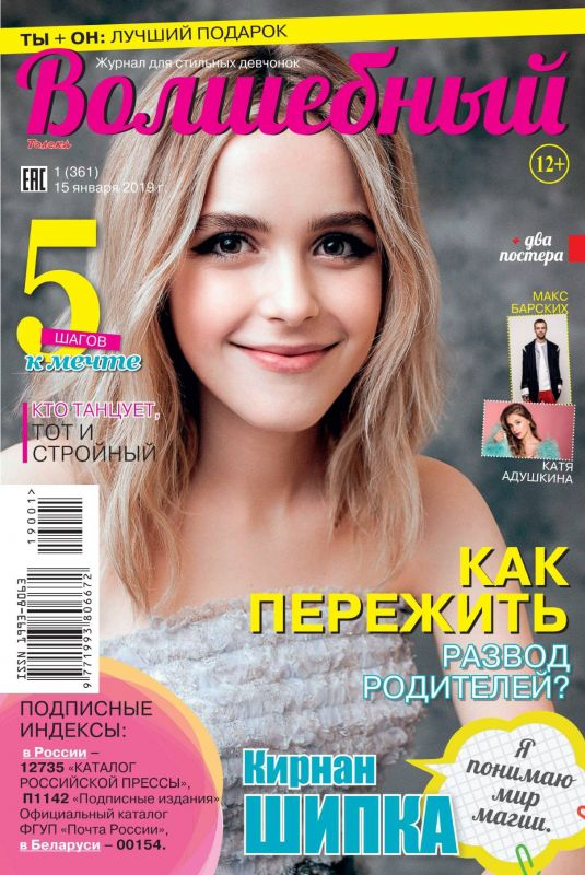 KIERNAN SHIPKA in Volshebni Magazine, January 2019