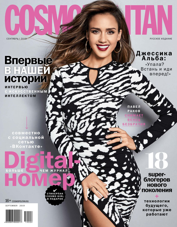 Snapshot: Jessica Alba for Cosmopolitan Turkey August 2014